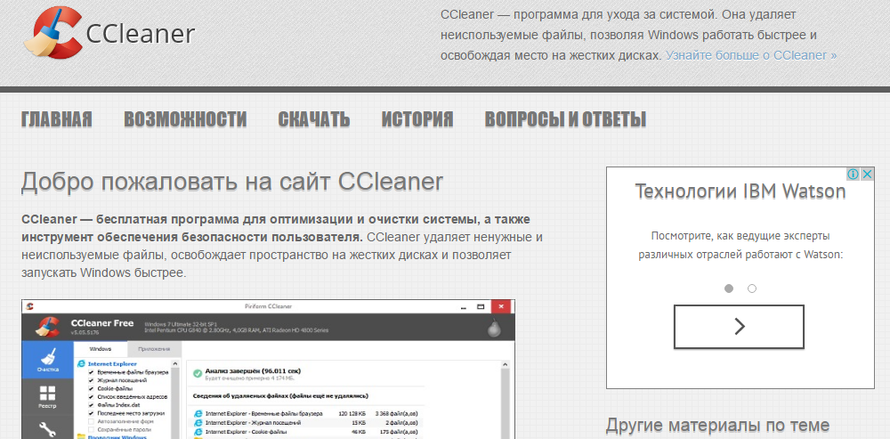 ccleaner-poluofficialnyi