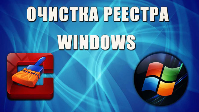 ochistka-reestra-windows